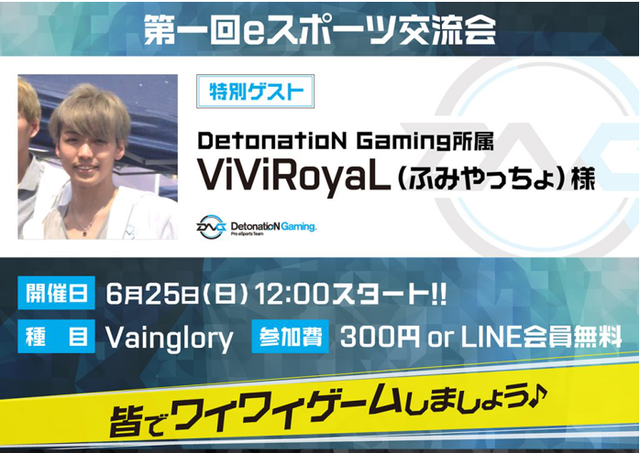 dng_event2.png