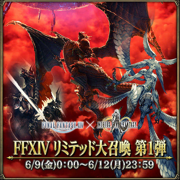 FFXIV リミテッド大召喚.jpg
