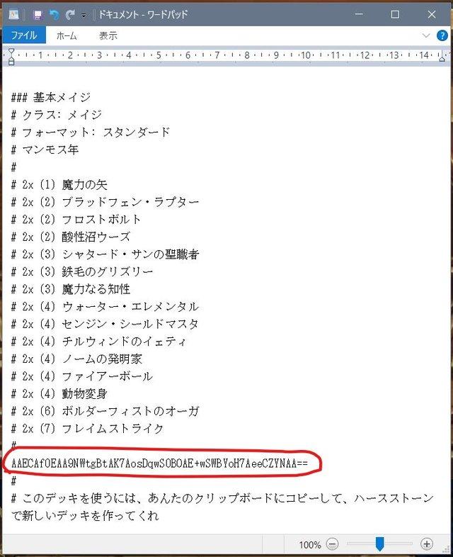 デッキ共有ガイド4.jpg