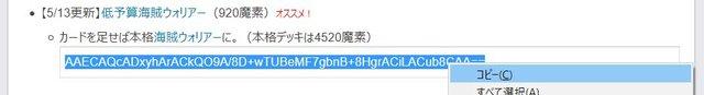 デッキ共有ガイド5.JPG