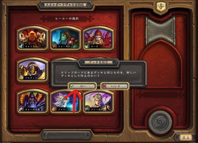 デッキ共有ガイド7.jpg