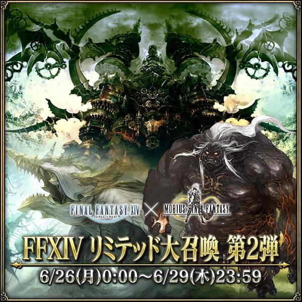 FFXIVリミテッド大召喚2nd.jpg