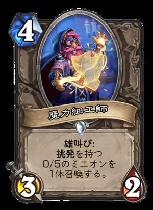 魔力細工師