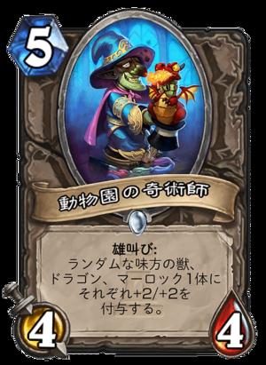 動物園の奇術師