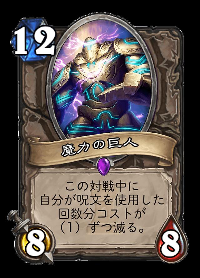 魔力の巨人.png