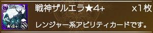 戦神ザルエラカード.jpg