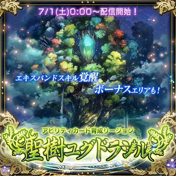 聖樹ユグドラシル.jpg