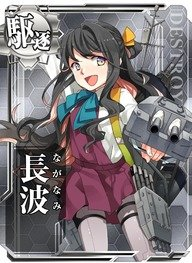 135_naganami.jpg