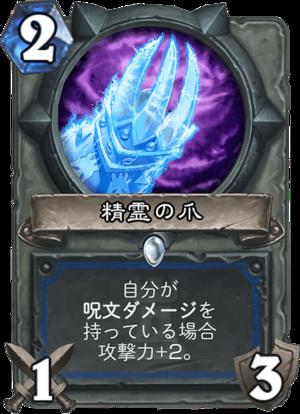 精霊の爪.png
