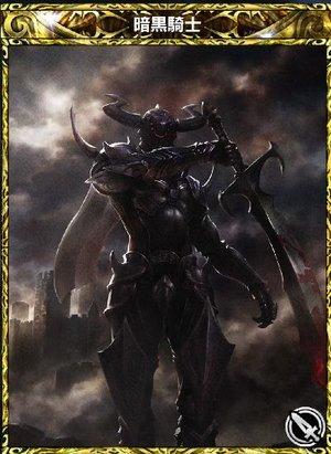 暗黒騎士.jpg