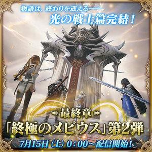 光の戦士篇 最終章「終極のメビウス」第2弾.jpg