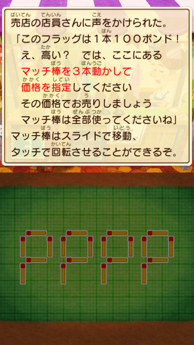 ナゾ013_おみやげのフラッグ_問題.PNG