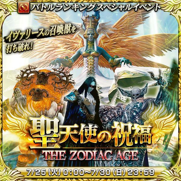 聖天使の祝福 THE ZODIAC AGE2.jpg