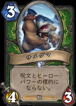 サメグマ.png