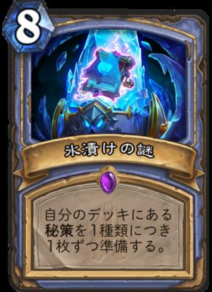 氷漬けの謎.png