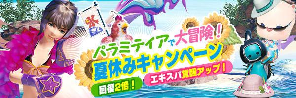 パラミティアで大冒険!夏休みキャンペーン.jpg