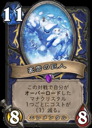 豪雪の巨人.png