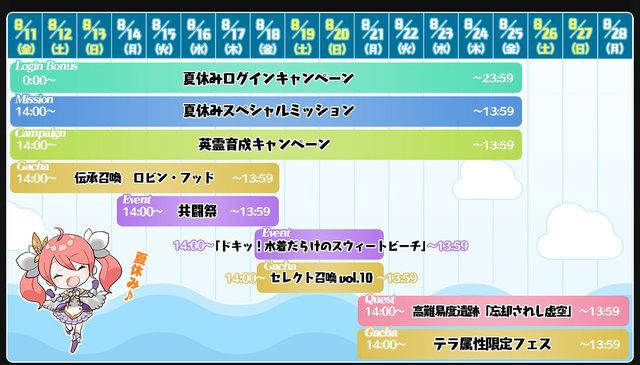 cp_schedule_0103.jpg