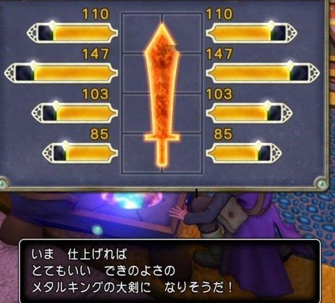 メタルキングの大剣基準値.jpg