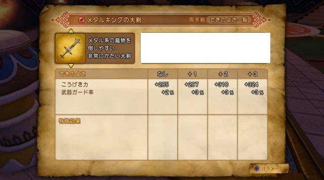 メタキン大剣+0-+3装備主グ.jpg