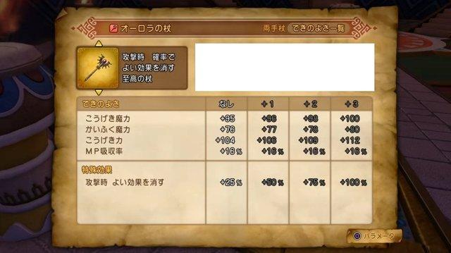 オーロラの杖+0-+3.jpg