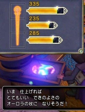 オーロラの杖(基準値).jpg