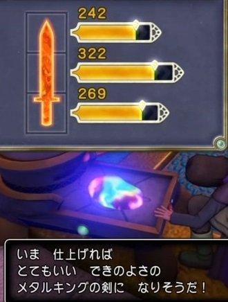 メタルキングの剣基準値.jpg
