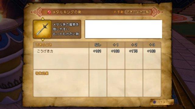メタルキングの剣+0-+3.jpg