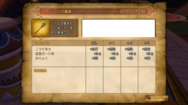 じごくの魔槍+0-+3