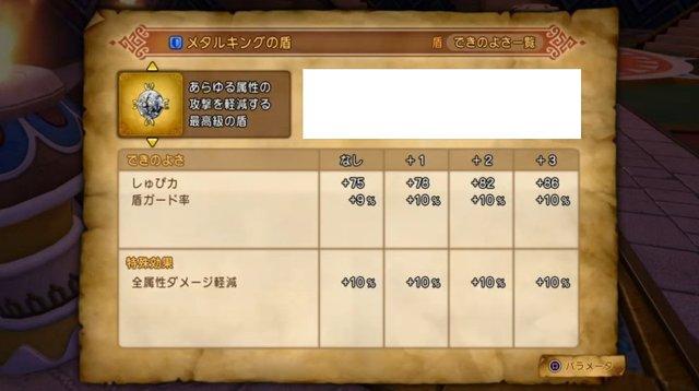 メタルキングの盾+0-+3.jpg