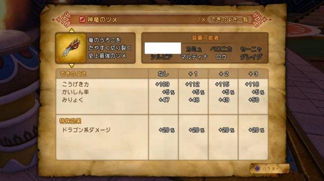 神龍のツメ+0-+3