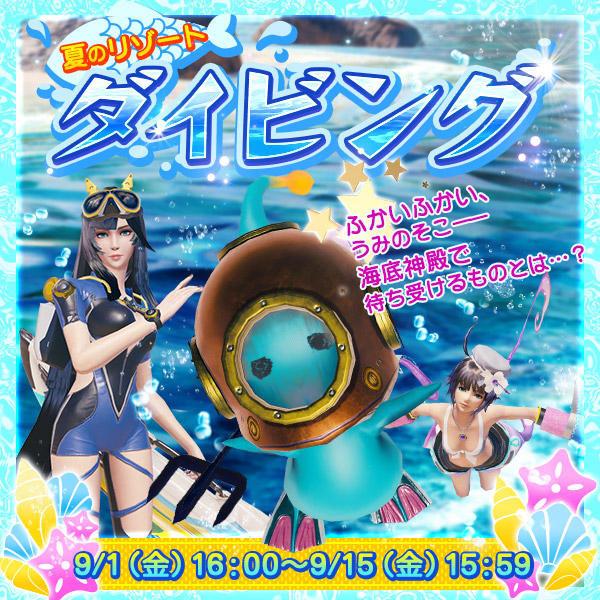 ミッドサマー・デイドリーム第5弾 「夏のリゾート:ダイビング」.jpg