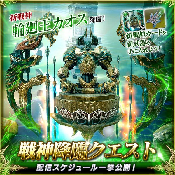 新たな風の戦神「輪廻王カオス」.jpg