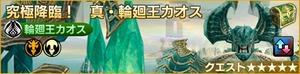 輪廻王カオス.jpg