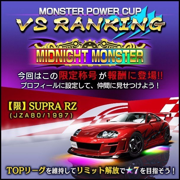 MONSTER POWER CUP