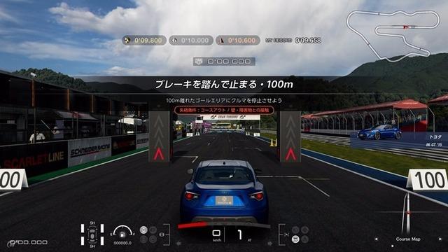 ブレーキを踏んで止まる・100m.jpg