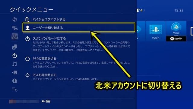 Fortniteの始め方(PS4)1