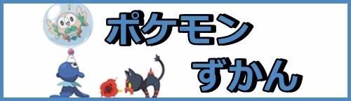 ポケモン図鑑02