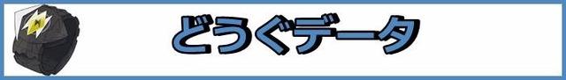 どうぐデータ_ポケモンUSUM.jpg
