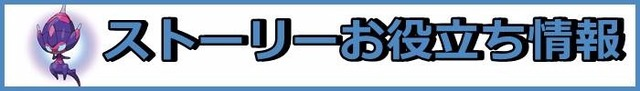 ストーリーお役立ち情報.jpg