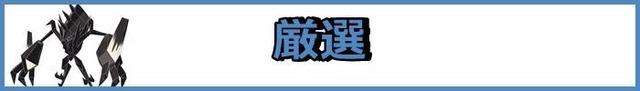 厳選お役立ち_ポケモンUSUM.jpg