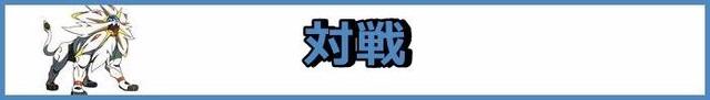 対戦お役立ち_ポケモンUSUM.jpg