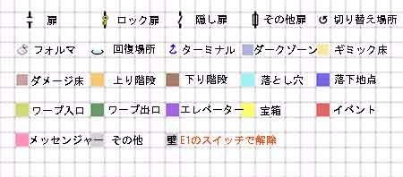 マップ説明_ホロロジウム地下6階用.jpg