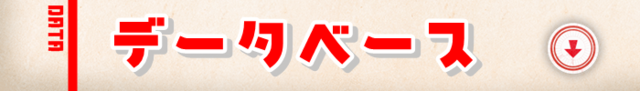 マリオオデッセイ-データベース.png