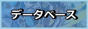 データベース02_ポケモンUSUM.jpg