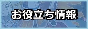 お役立ち情報02_ポケモンUSUM