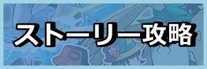 ストーリー攻略02_ポケモンUSUM02