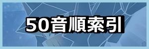 50音順_ポケモンUSUM.jpg