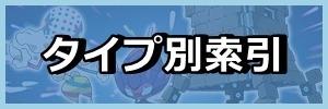 タイプ別_ポケモンUSUM.jpg