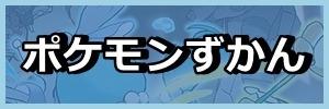ポケモンずかん02_ポケモンUSUM